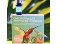 Сыворотка для упругости и сияния кожи с экстрактом гриба комбуча Hello Beauty Kombucha Serum