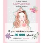 Подарочный сертификат на 20 000 рублей