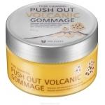 Гоммаж для борьбы с черными точками Mizon Push out volcanic gommage