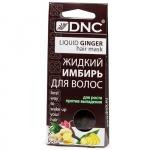 Жидкий имбирь для волос DNC Liquid Ginger Hair Mask