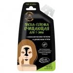 Очищающая маска-пленка для Т-зоны с вулканическим пеплом и древесным углем Etude Organix Peel Off Nose Pack