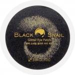 Гидрогелевые патчи с муцином черной улитки 3W Clinic Black Snail Glitter Eye Patch