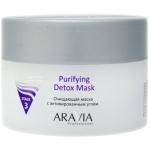 Очищающая маска с активированным углём Aravia Professional Purifying Carbon Detox Mask