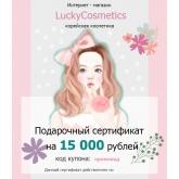 Подарочный сертификат на 15 000 рублей