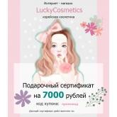 Подарочный сертификат на 7 000 рублей