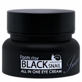 Крем для области глаз на основе улиточного секрета Farmstay Black Snail All-In-One Eye Cream