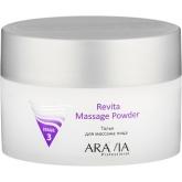 Тальк для массажа лица Aravia Professional Revita Massage Powder