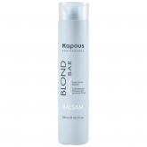 Бальзам для волос оттенков блонд Kapous Professional Blond Bar Balsam