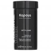 Пудра для создания объема Kapous Volumetrick Powder