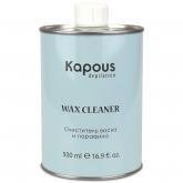 Очиститель воска и парафина Kapous Depilation Wax Cleaner