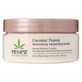 Суфле для тела с мерцающим эффектом Hempz Herbal Body Souffle Coconut Fusion