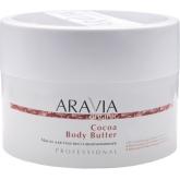 Восстанавливающее масло для тела Aravia Organic Cocoa Body Butter