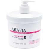 Маска с моделирующим эффектом Aravia Organic Lift Active