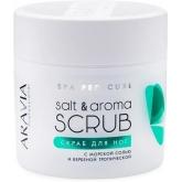 Скраб для ног с морской солью и вербеной тропической Aravia Professional Salt And Aroma Scrub