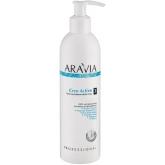 Антицеллюлитный гель Aravia Organic Cryo Active