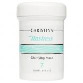 Очищающая маска Christina Unstress Clarifying Mask