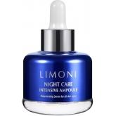 Восстанавливающая ночная сыворотка для лица Limoni Night Care Intensive Ampoule