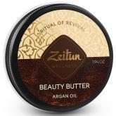 Крем-масло для тела с органическим маслом арганы Zeitun Ritual of Revival Beauty Butter Argan Oil