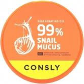 Гель с муцином улитки Consly Snail Mucus Regenerating Gel
