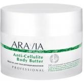 Антицеллюлитное масло для тела Aravia Organic Anti-Cellulite Body Butter