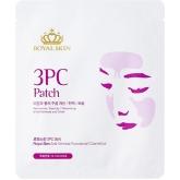 Увлажняющие патчи для лица Royal Skin 3PC Patch
