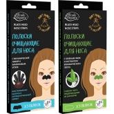 Очищающие полоски для носа от черных точек Etude Organix Black Head Nose Strips