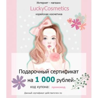 Подарочный сертификат на 1 000 рублей