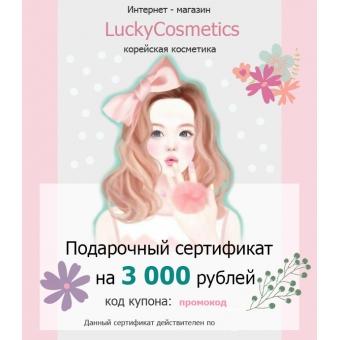 Подарочный сертификат на 3 000 рублей