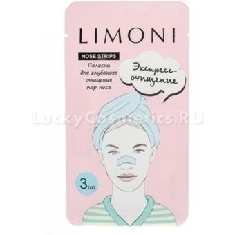 Полоски для глубокого очищения пор носа Limoni Nose Pore Cleansing Strips