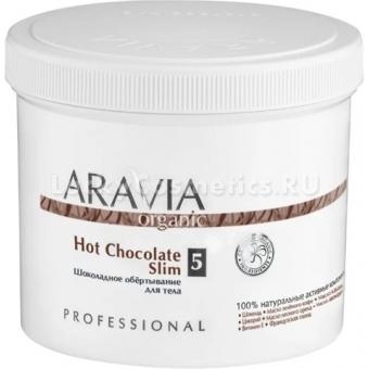 Шоколадное обертывание для тела Aravia Organic Hot Chocolate Slim