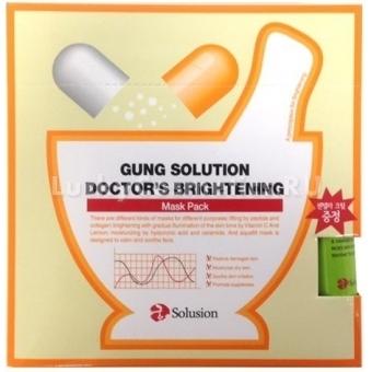 Набор осветляющих масок для лица и крем Secret Key Gung Solution Doctor's Brightening Mask Pack_10p