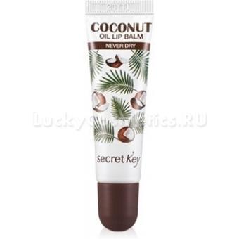 Бальзам для губ Secret Key Coconut Oil Cream Never Dry