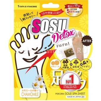 Детокс-патчи для ног с ароматом ромашки SOSU Detox Perorin Sole Spa Sheet Chamomile