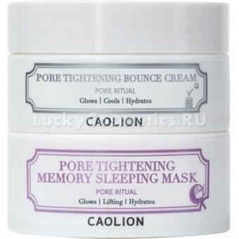 Дуэт средств для сужения пор (крем + маска) Caolion Pore Tightening Day And Night Glowing Duo