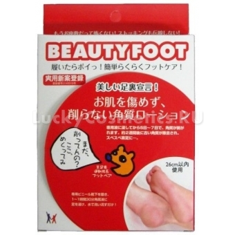 Носочки для пилинга стоп Beauty Foot Peeling Shoes