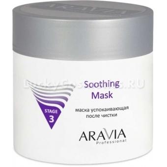 Успокаивающая кожу после чистки маска Aravia Professional Soothing Mask