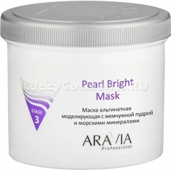 Альгинатная маска с водорослями и жемчугом Aravia Professional Pearl Bright Mask