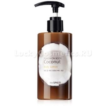 Кокосовый лосьон для тела The Saem Touch On Body Coconut Body Lotion