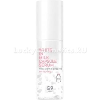Отбеливающая сыворотка Berrisom G9 White In Milk Capsule Serum