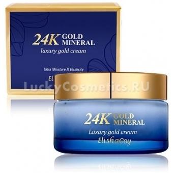 Крем с минералами Elisha Coy 24K Gold Mineral Cream