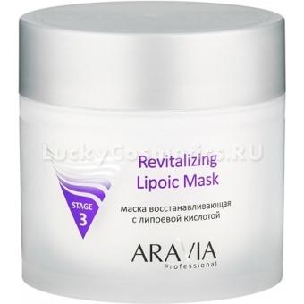 Восстанавливающая маска с липоевой кислотой Aravia Professional Revitalizing Lipoic Mask