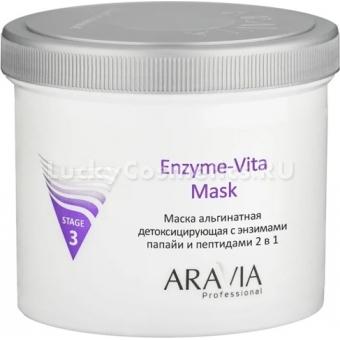 Альгинатная детоксицирующая маска с энзимами папайи и пептидами Aravia Professional Enzyme-Vita Mask