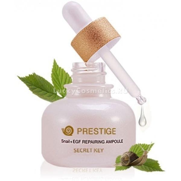 Secret Key Prestige Snail EGF Repairing Ampoule -  Улиточная косметика