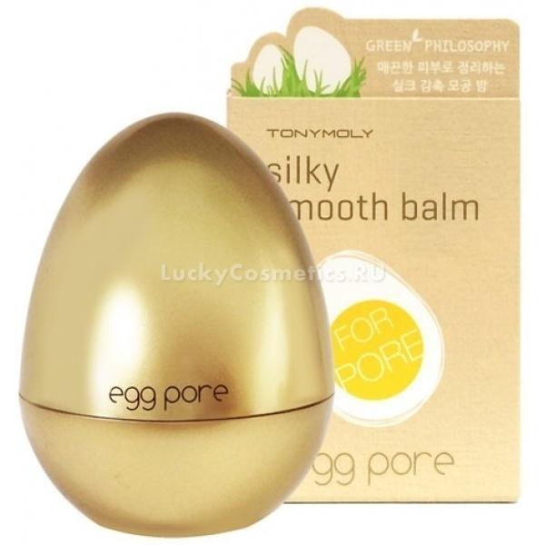 Бальзам-праймер для сужения пор Tony Moly Egg pore silky smooth balm