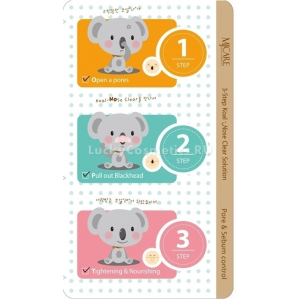 Купить Mijin Cosmetics Step Koala Nose Clear Solution