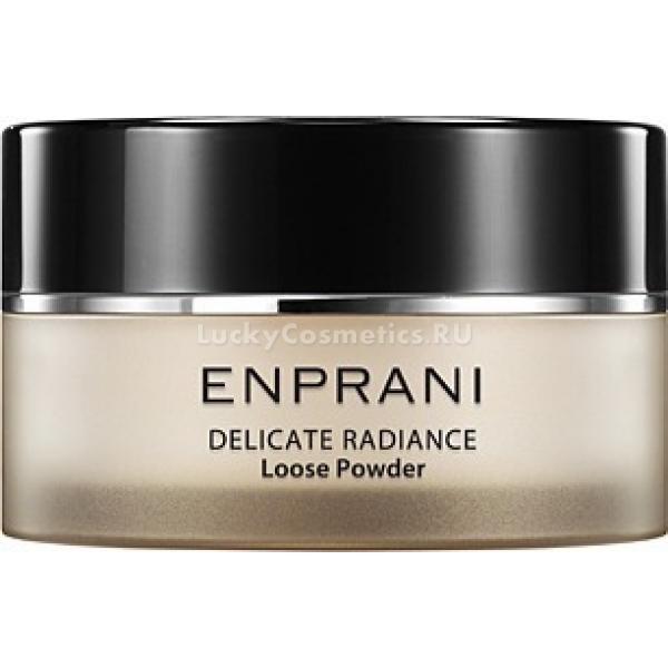 Enprani Delicate Radiance Loose PowderПрозрачная пудра корейской компании Enprani &amp;ndash; это лучшее решение для ежедневного макияжа. Средство содержит такие редкие и ценные компоненты, как экстракт жемчуга и лилии, протеины шелка, благодаря которым нежная кожа получает идеальное покрытие. Минеральные соли, из которых состоит жемчуг, усиливают кровообращение, что способствует скорейшей регенерации тканей.<br><br>Мягкий порошок косметического продукта создает на коже эффект внутреннего свечения. Пудра не содержит парабенов, поэтому отлично подойдет для чувствительной кожи. Средство идеально ложится на кожу ровным слоем, даря ей гладкость, сияние и превосходный оттенок. Прозрачная пудра великолепно закрепляет макияж и устраняет причины появления в проблемной Т-зоне жирного блеска.<br><br>Средство имеет универсальный прозрачный оттенок, поэтому легко подстраивается под любой оттенок кожи и используется очень экономично. Косметический продукт помещен в удобную баночку стильного дизайна.<br><br>&amp;nbsp;<br><br>Объём: 30 гр<br><br>&amp;nbsp;<br><br>Способ применения:<br><br>Для качественного нанесения пудры на кожу лица следует использовать либо спонж, либо специальную кисть. Средство можно применять как для закрепления макияжа, так и после основного ухода.<br>