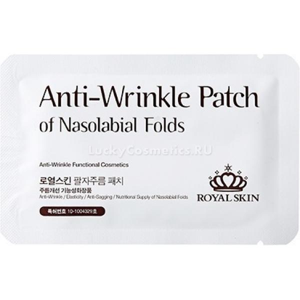 Royal Skin AntiWrinkle Patch of nasolabial FoldsРазглаживающие патчи Royal Skin Anti-Wrinkle Patch of nasolabial Folds предназначены для быстрого, самостоятельного избавления от носогубных складок, без обращения к профессиональным косметологам. Они мягко воздействуют на чувствительную кожу лица, восстанавливают ее и сокращают морщины в области носа и губ.<br><br>Патчи выполнены из безопасных материалов, поэтому подходят для применения даже на самой уязвимой коже, они не вызывают раздражения и аллергических высыпаний. Одним из активных компонентов патчей является аденозин &amp;ndash; мощное омолаживающее средство, оно насыщает кожу влагой и эффективно смягчает ее, запускает регенерирующие клеточные процессы, а также замедляет процесс увядания тканей. Регулярное использование носогубных патчей положительно влияет на верхний слой дермы, делает ее более подтянутой и ровной.<br><br>Патчи легки в использовании, они плотно прилегают к коже и оказывают на нее глубокое воздействие, гарантируя максимальный эффект от применения средства.<br><br>&amp;nbsp;<br><br>Объём: 1 уп.<br><br>&amp;nbsp;<br><br>Способ применения:<br><br>Кожу лица очистите, после чего нанесите патчи на носогубную область, оставьте не более чем на 4 часа.<br>