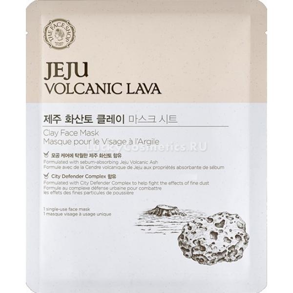 Тканевая маска для лица с вулканической лавой The Face Shop  Jeju Volcanic Lava Clay Face MaskЛюбите тканевые маски за их эффективность и удобство в применении? Тогда обязательно попробуйте Volcanic Lava от производителя натуральной корейской косметики The Face Shop. Эта маска обращает на себя внимание благодаря настоящей вулканической золе. Вулканический пепел действует еще эффективнее,  чем обычный древесный регулируя работу пор, раскупоривая, сохраняя чистоту, и сужая их.<br>Кроме пепла маска содержит экстракт бамбука, бентонит, водоросли хидзики и минерал бентонит. Эти компоненты способствуют минерализации и выведению токсинов из глубоких слоев кожи.<br>Маска произведена из вулканического пепла, собранного в провинции Jeju, которая является экологически чистым природным заповедником. Это делает маску не только полезной, но и безопасной для применения.<br>Маска идеально подойдет для обладательниц жирного и комбинированного типа кожи.Объём: 18 грСпособ применения:Извлеките маску и нанесите на лицо, добиваясь ее максимального прилегания к коже. После 10-20 минут маску следует удалить и позволить остаткам эссенции впитаться. Маску следует утилизировать, повторное использование исключается.<br>