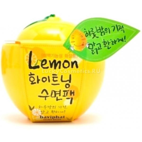Baviphat Lemon Whitening Sleeping PackВ процессе ухода за собственной кожей мы стараемся уделять ей как можно больше внимания, используя любую свободную минутку и разнообразные средства для поддержания красоты и молодости. Последние достижения корейской косметологической индустрии позволяют освобождать драгоценное время для других важных дел. Таким образом, представляем вам ночную маску с эффектом отбеливания Lemon Whitening Sleeping Pack. Это чудо-средство работает, пока вы спите. Все что требуется, это нанести ее налицо перед сном, и смыть после пробуждения.&amp;nbsp; Благодаря экстракту лимона и обильному содержанию витамина С маска оказывает легкий отшелушивающий и отбеливающий эффект, подавляет выработку меланина и образование новых пигментных пятен. Активные компоненты средства глубоко увлажняют и&amp;nbsp; питают кожу. Утром лицо сияет красотой и здоровьем.<br><br>Очередным немаловажным ингредиентом маски является арбутин &amp;ndash; он также снижает пигментацию кожи, обладает себорегулирующим действием, сужает поры и матирует кожу.<br><br>Маска упакована в премилейшую упаковку в виде лимона, что может оказаться отличным украшением косметического столика. Банка удобна в использовании, к ней приложена мерная ложка, при помощи которой можно беспрепятственного извлекать содержимое и наносить на лицо.<br><br>Само средство имеет гелевую структуру светло-желтого цвета, с приятным цитрусовым запахом. Продукт быстро и без остатка впитывается в кожу. Расход маски весьма экономичен, а потому при регулярном применении ее хватит на достаточно длительное время.&amp;nbsp;<br><br>Ночная лимонная маска придется кстати в первую очередь для жирной кожи. Уже после нескольких применений наблюдается эффект осветления, кожа матовая и бархатистая на ощупьь.<br>&amp;nbsp;<br><br>Способ применения: незадолго до сна нанесите маску на лицо, дайте ей впитаться. Утром умойте лицо теплой водой. Средство предпочтительно использовать не более 1-2 раз в неделю.<br>