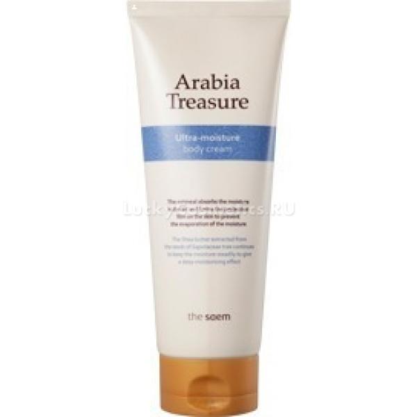 The Saem Arabia Treasure Ultra Moisture Body Cream